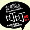 HK Tramways HD 叮叮 HD